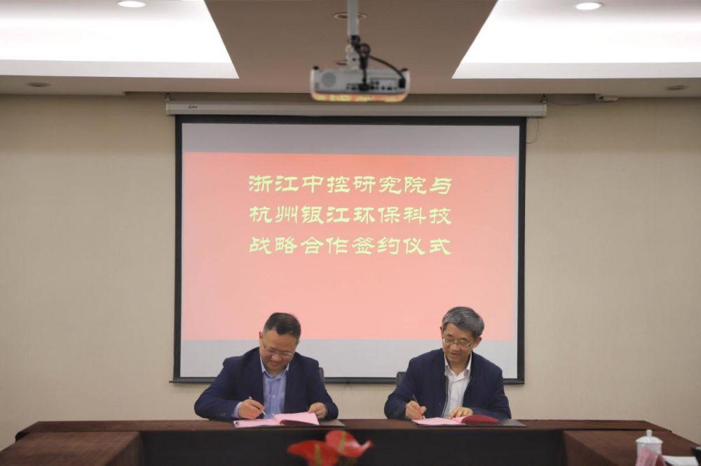 对公司业务发展建议_中控研究院与杭州银江环保科技有限公司签定战略合作协议 ...